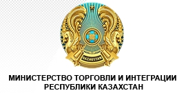The Ministry trade and Integration of the Republic of Kazakhstan